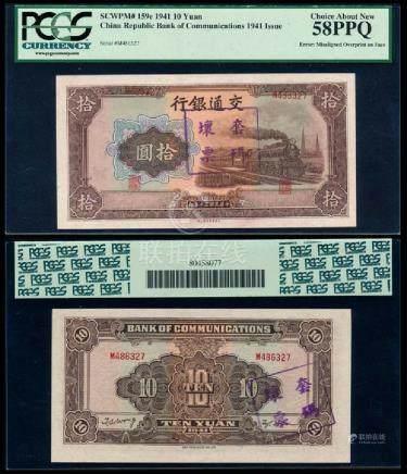 China 10 Yuan 1941 error PCGS