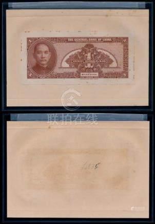 China $1 1928 proof AU-UNC