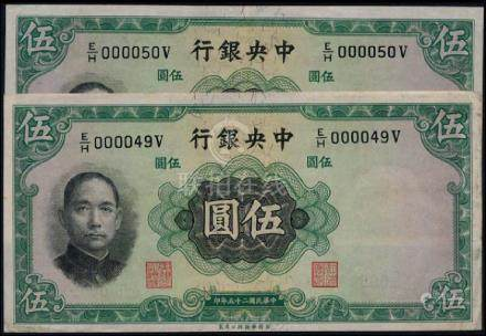 China 2x5 Yuan 1936