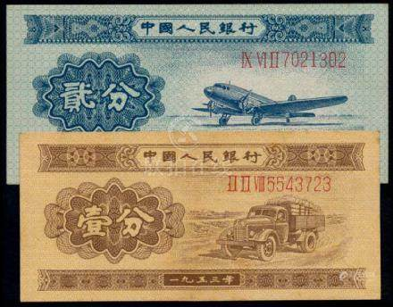 2 China Peoples Bank 1-2 Fen 1953