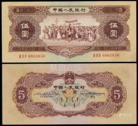 China Peoples Bank 5 Yuan 1956 VF