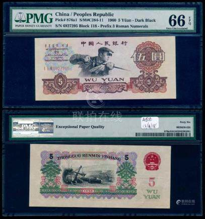 China Peoples Bank 5 Yuan 1960 PMG