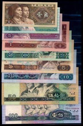 9 China Peoples Bank 1 Jiao-100 Yuan 1980-96