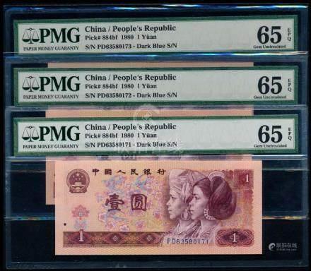 China Peoples Bank 3x1 Yuan 1980 PMG