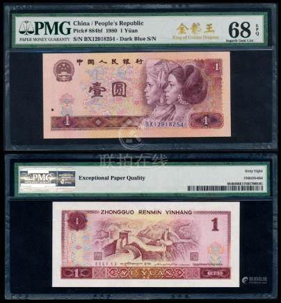 China Peoples Bank 1 Yuan 1980 PMG