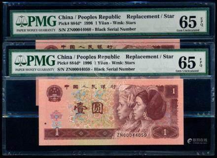 China Peoples Bank 2x1 Yuan 1996 replacement