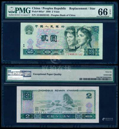 China Peoples Bank 2 Yuan 1980 replacement