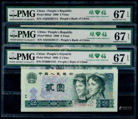 China Peoples Bank 3x2 Yuan 1980 PMG