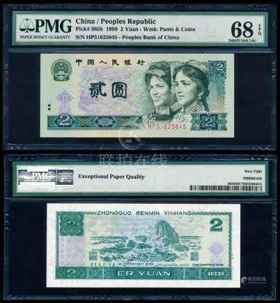 China Peoples Bank 2 Yuan 1990 PMG