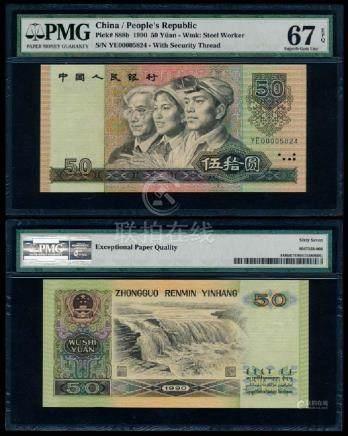 China Peoples Bank 50 Yuan 1990 PMG