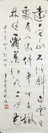 Attr. YUZHAN Chinese 1923-2016 Ink Calligraphy