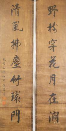 Attr. ZENG GUOFAN Chinese 1811-1872 Calligraphy