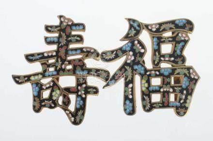 GürtelspangeChina, 20. Jh., Metall/bronziert/Cloisonnée, in Form zweier chinesischer