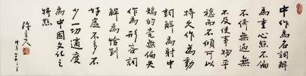 CHEN LIFU (1900-2001), A CHINESE PAINTING OF CALLIGRAPHY