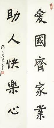 CHEN LIFU (1900-2001), A CHINESE PAINTING OF A PAIR OF CALLIGRAPHY COUPLET
