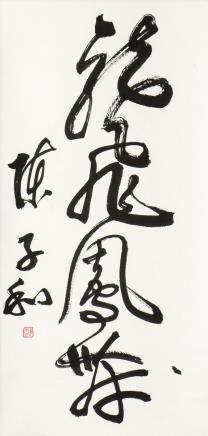 CHEN ZI-HE (1910-1984), A CHINESE PAINTING OF CALLIGRAPHY