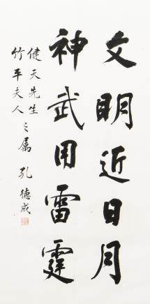 KONG DECHEN (1920-2008), A CHINESE PAINTING OF CALLIGRAPHY