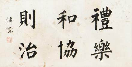 PU RU (1896-1963), A CHINESE PAINTING OF CALLIGRAPHY