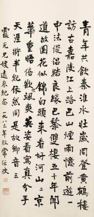 CHANG RENXIA (1904-1996), A CHINESE PAINTING OF CALLIGRAPHY