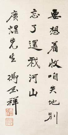FENG YUXIANG (1882-1948), A CHINESE PAINTING OF CALLIGRAPHY