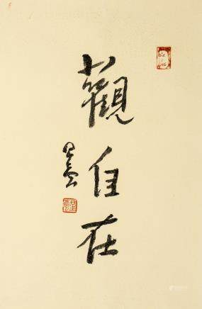 SHI XINGYUN MASTER (1927-), A CHINESE PAINTING OF CALLIGRAPHY