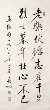 QI GONG (1912-2005), A CHINESE PAINTING OF CALLIGRAPHY