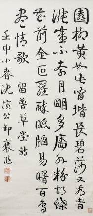 SHEN YANGONG (1867-?), A CHINESE PAINTING OF CALLIGRAPHY