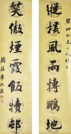 LI HONGZAO (1820-1897), CHINESE CALLIGRAPHY COUPLET