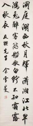 SHE XUEMAN (1908-1993), A CHINESE PAINTING OF CALLIGRAPHY