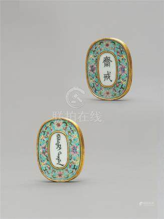 清乾隆 松绿地粉彩斋戒牌 A FAMILLE ROSE TURQUOISE-GROUND ABSTINENCE PLAQUE QING DYNASTY, QIANLONG PERIOD