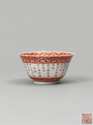 清嘉庆 矾红三清茶御题诗茶钟 AN IMPERIAL INSCRIBED IRON-RED-DECORATED BOWL QING DYNASTY, JIAQING MARK AND OF THE PERIOD (1760-1820)