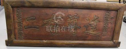 Chinese hard wood door panel.
