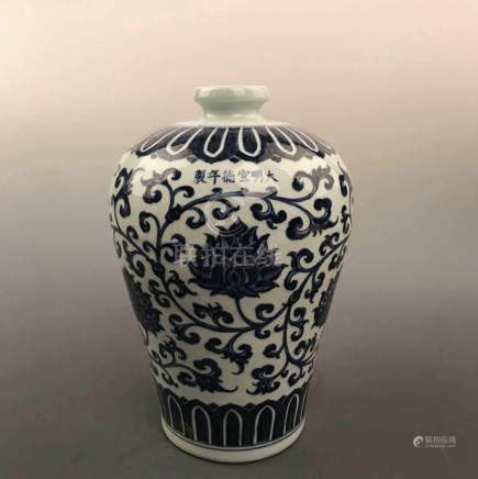 Chinese Porcelain Meiping with Xuande Mark