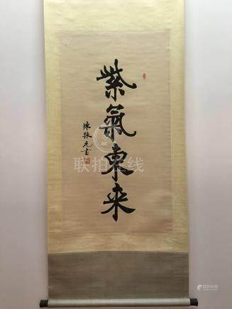 Chinese Hanging Scroll of Caligraphy In Regular Script With Chen Zhen Yuan Siged