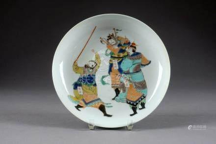 Plat rond. Animé de trois guerriers. Revers émaillé vert. Porcelaine de Chine de la Famille