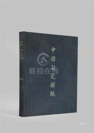 LITERATURE R L HOBSON, CHINESE POTTERY AND PORCELAIN IN THE DAVID COLLECTION, 1934 Copy no.433,