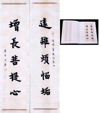 CHINESE SCROLL CALLIGRAPHY COUPLET WITH PUBLICATION