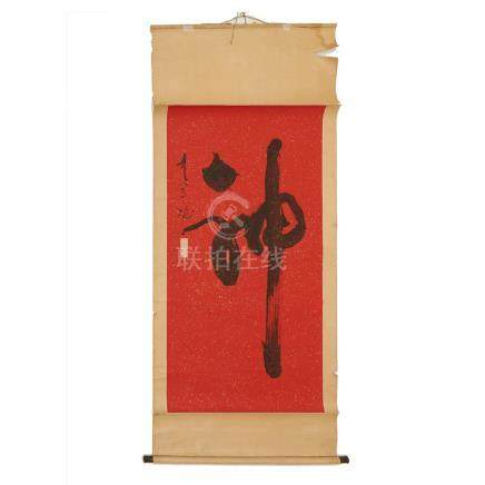 Chinese School, Caligraphy scroll painting