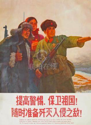 A Chinese propaganda poster, Heighten our Vigilance defend the Motherland.! Be ready at all times to