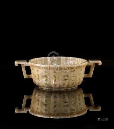 White Jade Bowl With Handles, Marked Qing Qianlong