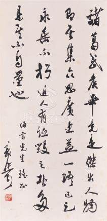 GUO MO RUO (1892-1978) CALLIGRAPHY IN RUNNING SCRIPT A hanging scroll of Chinese calligraphy, ink on