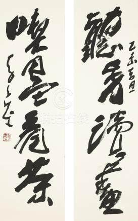 LI QIMAO (TAIWANESE, B.1925) 李奇茂