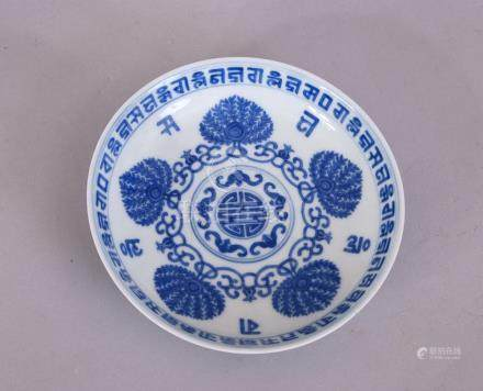 C18th Chinese blue and white dish, painted to the central with a medallion enclosing a 'Shou'