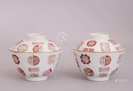 Pair of Chinese 'seal' bowls and covers, decorated with various seal marks in different shapes,