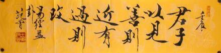 FAN ZENG Chinese b.1938 Ink Calligraphy