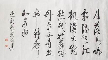YULIN Chinese b.1940 Ink Calligraphy Cursive