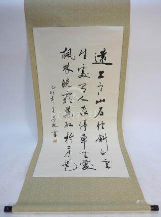 A Chinese calligraphy scroll inscribed (?) Muo Lin; the text, possibly a poem by the Eastern Jin
