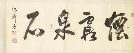 «PIERRES ET SOURCES»JAPON CA 19° SIÈCLE Pigments sur soie. 33 x 1450 cmImportan