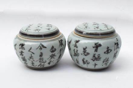 A Pair of Chinese Copper-Red Porcelain Jars and Covers 元末明初-釉裡紅詩文棋罐一對