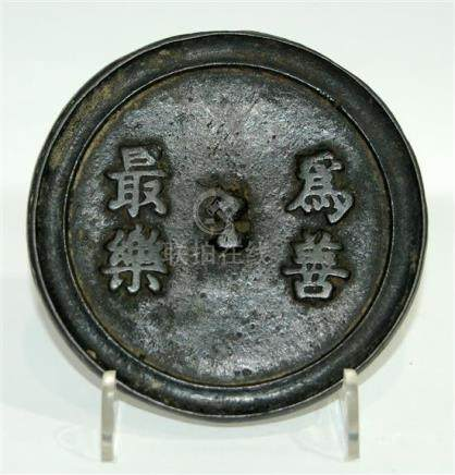 A Chinese Bronze Mirror, with Four Characters on the Front,